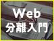 日本の多くの自治体が採用する「インターネット分離」「Web分離」とは——課題や新たな方式、VDIとの違い