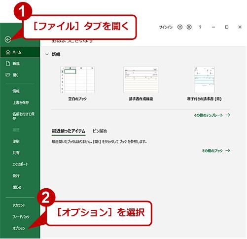 [貼り付けオプション]ボタンの表示を有効にする(1)