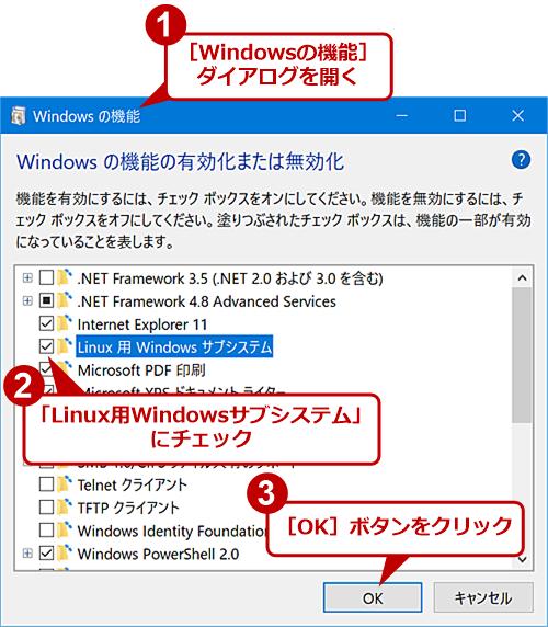 Windows 10の[Windowsの機能]ダイアログ