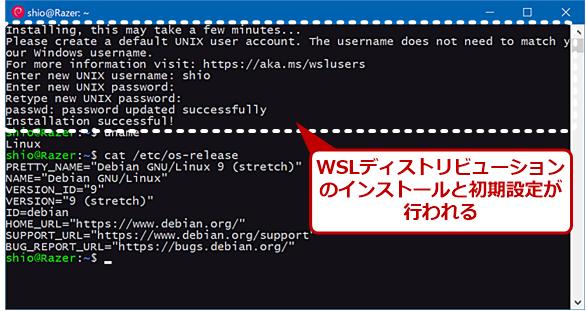 wsl.exeによるインストール(2)