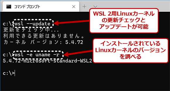 wsl.exeでLinuxカーネルを更新する