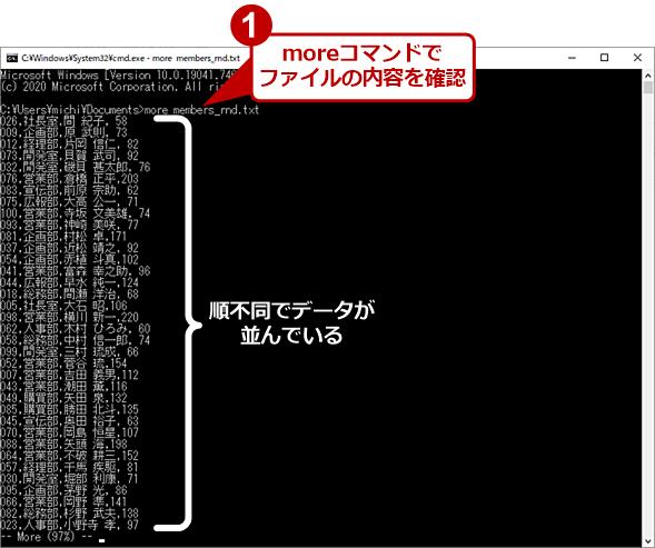 sortコマンドの実行結果(1)