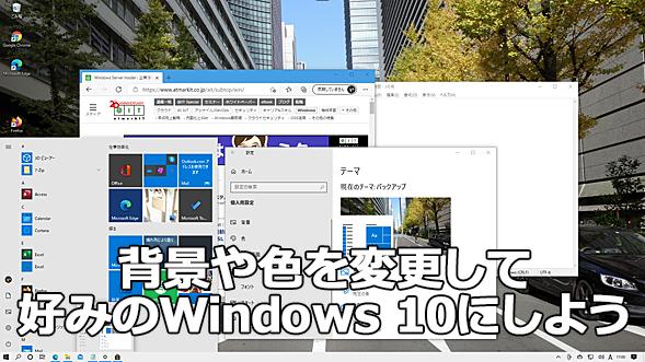 Windows 10のテーマを変更して好みの背景や配色にする