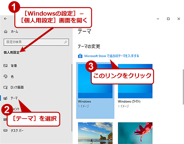 Microsoft Storeからテーマをダウンロードする(1)