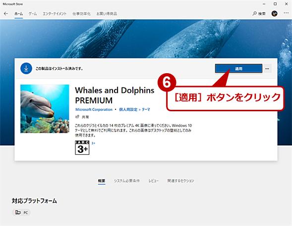 Microsoft Storeからテーマをダウンロードする(4)