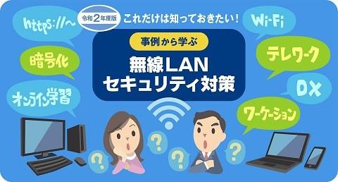 オンライン講座「これだけは知っておきたい無線LANセキュリティ対策」
