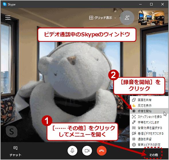 Skype通話の録画を始める(1/2)