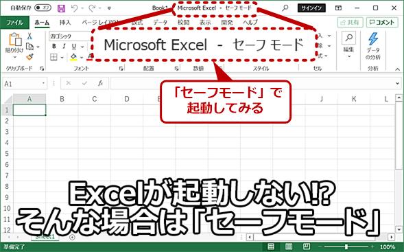 Excelをセーフモードで起動する