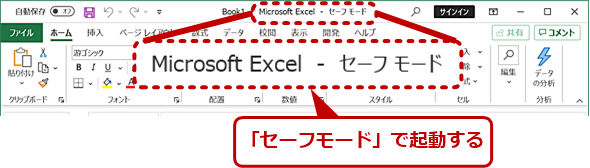 Excelをセーフモードで起動する(2)