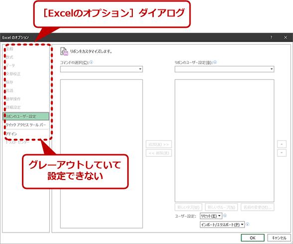 Excelをセーフモードで起動する(3)