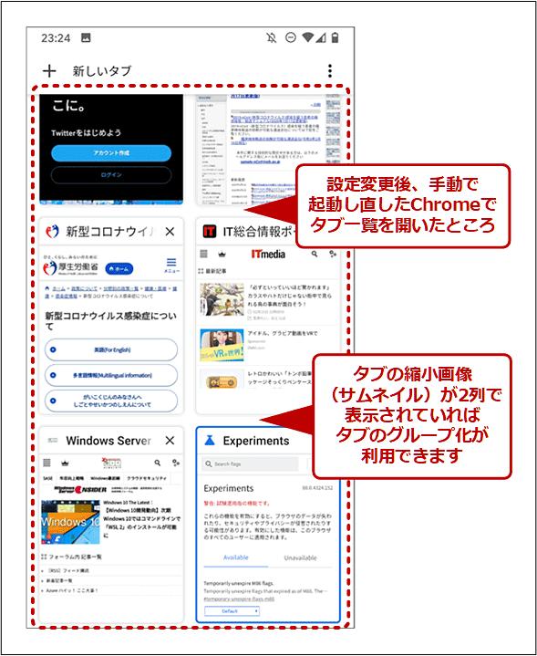 「タブのグループ化」機能を有効化した後のタブ一覧画面