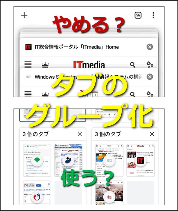 Android版Chromeの「タブのグループ化」は使う? やめる?