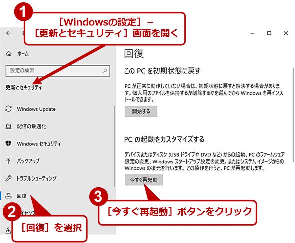 Windows 10をセーフモードで起動する(1)