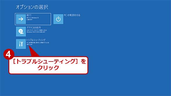 Windows 10をセーフモードで起動する(2)