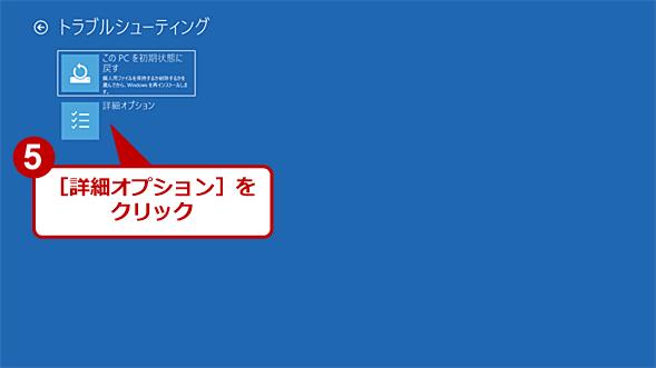 Windows 10をセーフモードで起動する(3)
