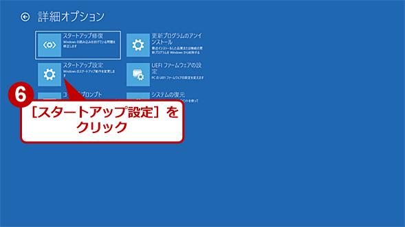 Windows 10をセーフモードで起動する(4)