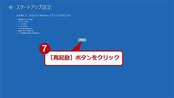 Windows 10をセーフモードで起動する(5)