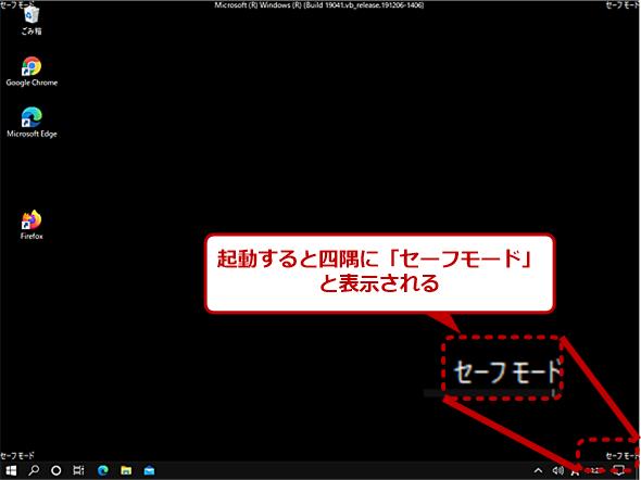 Windows 10をセーフモードで起動する(7)