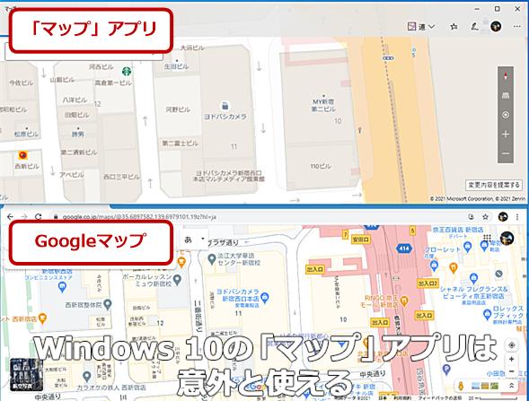 「マップ」アプリとGoogleマップ