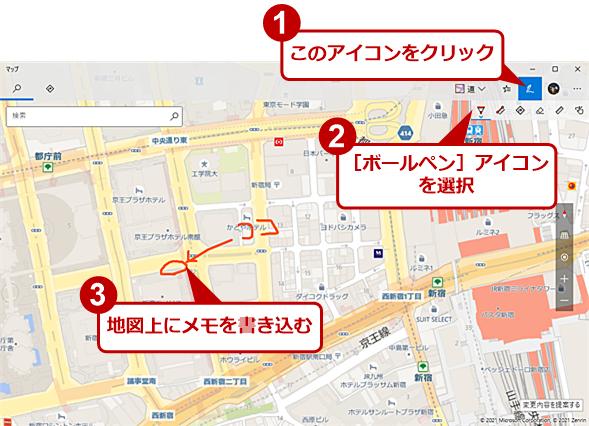 メモを記入した地図をメールで送付する(1)