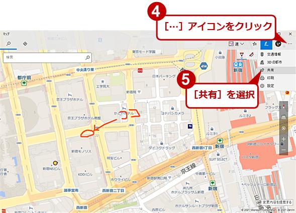メモを記入した地図をメールで送付する(2)