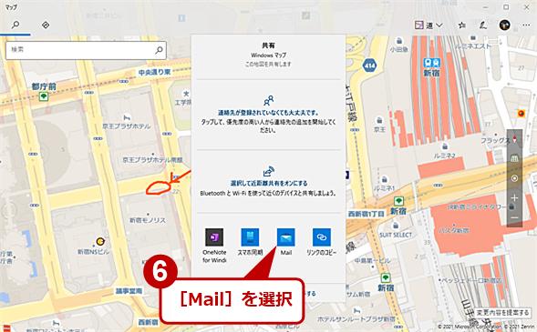 メモを記入した地図をメールで送付する(3)