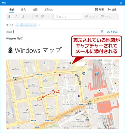 メモを記入した地図をメールで送付する(4)