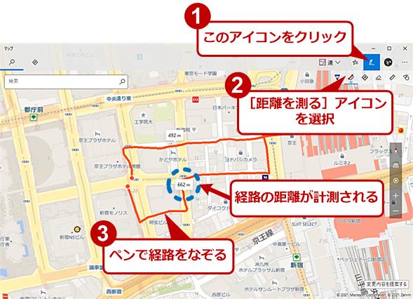 地図上で経路の距離を測る