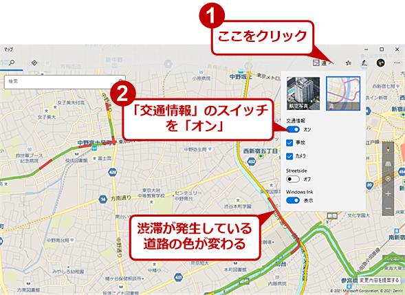 交通情報を表示する