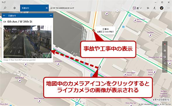 事故情報やライブカメラの確認も可能