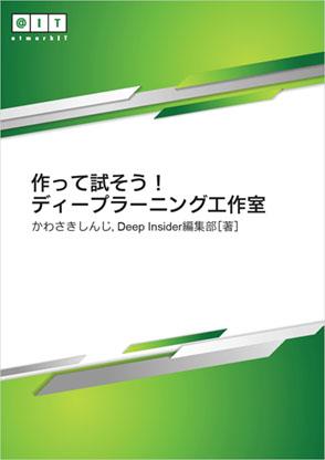@IT eBookシリーズ Vol.76『作って試そう! ディープラーニング工作室』
