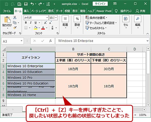 [Ctrl]+[Y]キーの使い方(2)