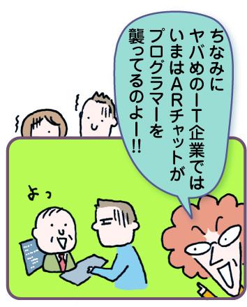 おばあちゃん「ちなみにヤバめのIT企業ではいまはARチャットがプログラマーを襲ってるのよー!!」