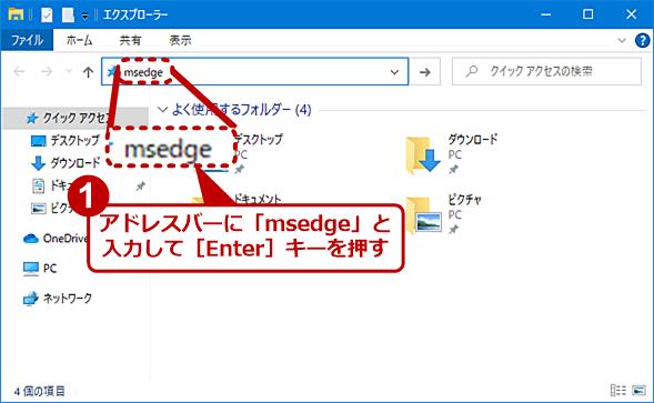 エクスプローラーのアドレスバーでアプリケーションを実行する(1)