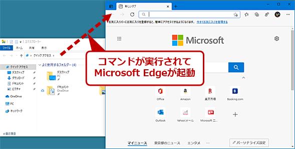 エクスプローラーのアドレスバーでアプリケーションを実行する(2)