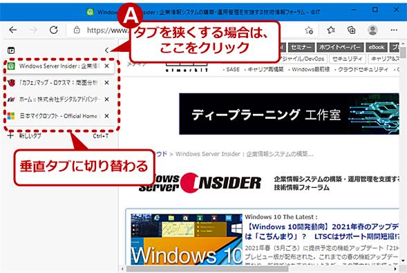 タブ 垂直 Windowsフォーム・コントロールの基礎(その2)(3/3)