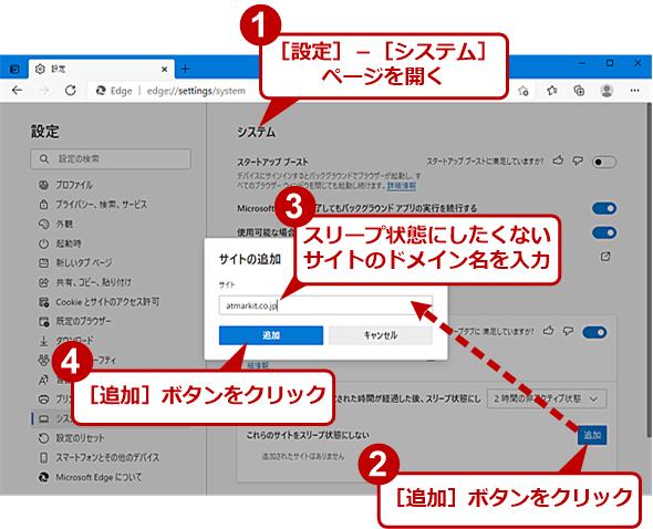除外サイトを追加する(1)