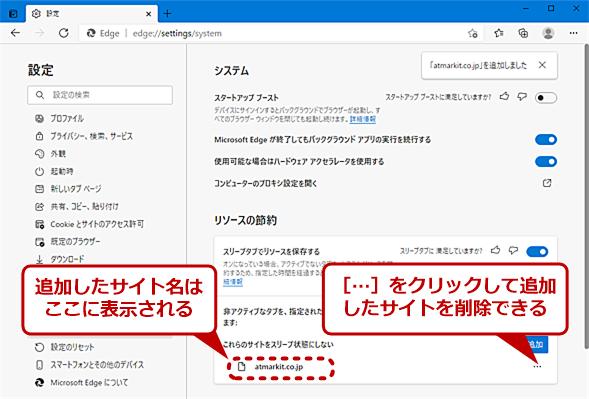 除外サイトを追加する(2)