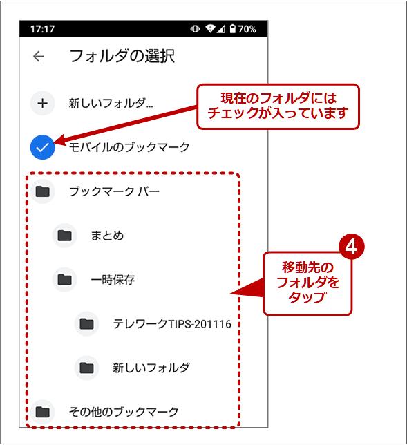 Android版Chromeでブックマークを移動して、デフォルトの保存先フォルダを変更する(2/2)
