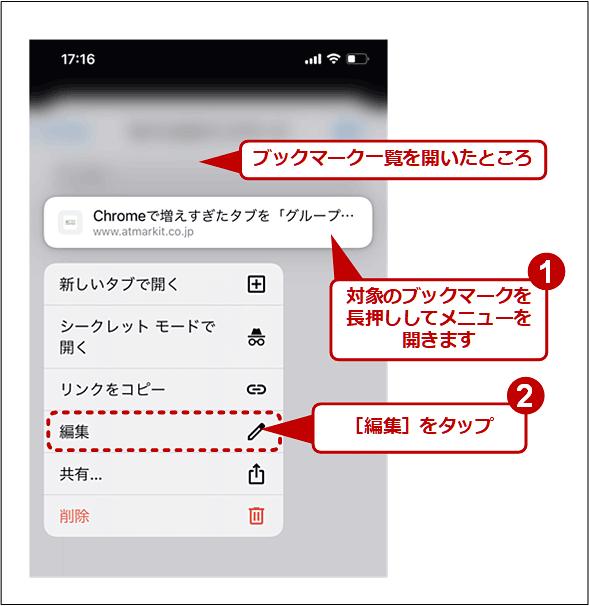 iPhone版Chromeでブックマークを移動して、デフォルトの保存先フォルダを変更する(1/3)