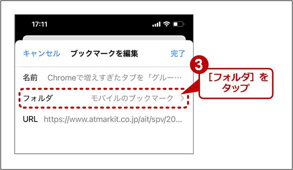 iPhone版Chromeでブックマークを移動して、デフォルトの保存先フォルダを変更する(2/3)