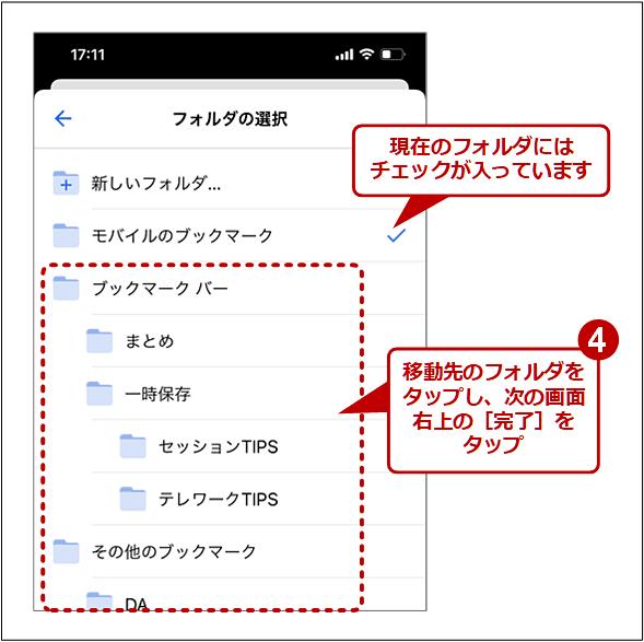 iPhone版Chromeでブックマークを移動して、デフォルトの保存先フォルダを変更する(3/3)