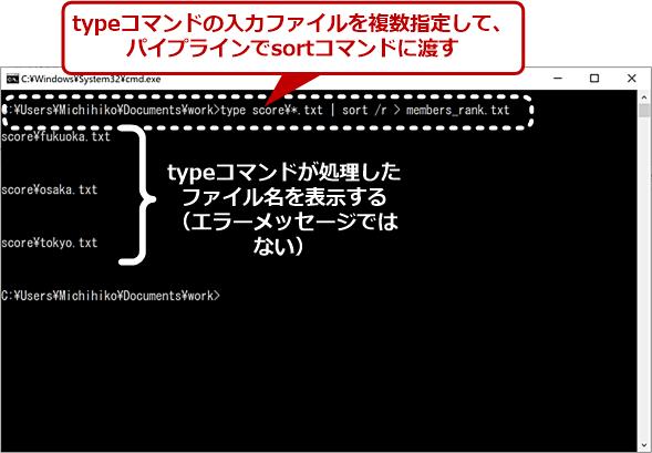 typeコマンドの結果をsortコマンドに渡す(1)