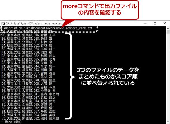 typeコマンドの結果をsortコマンドに渡す(2)