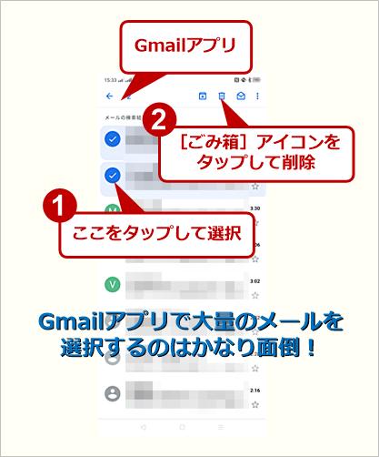Gmailアプリで不要なメールを削除するのは大変