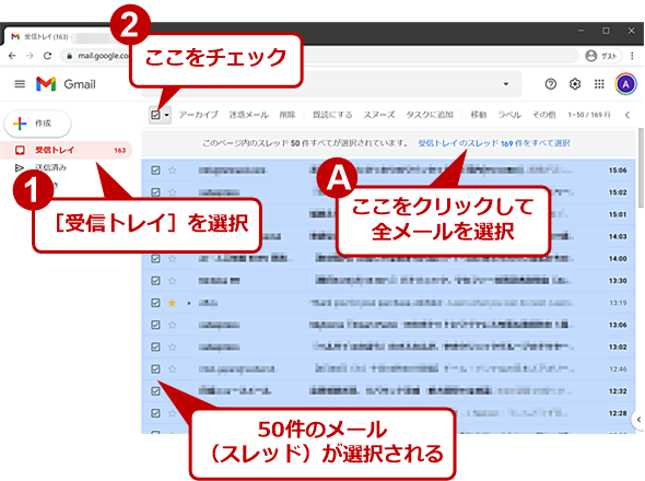 PC用Webブラウザ版のGmailで受信トレイのメールを一括選択する