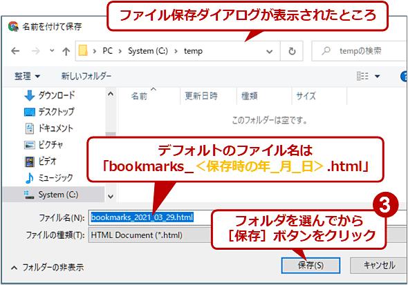 PC版Chromeでブックマークをエクスポートする(2/2)