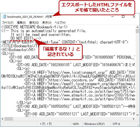 エクスポートされたファイルの内容(メモ帳で開いたところ)
