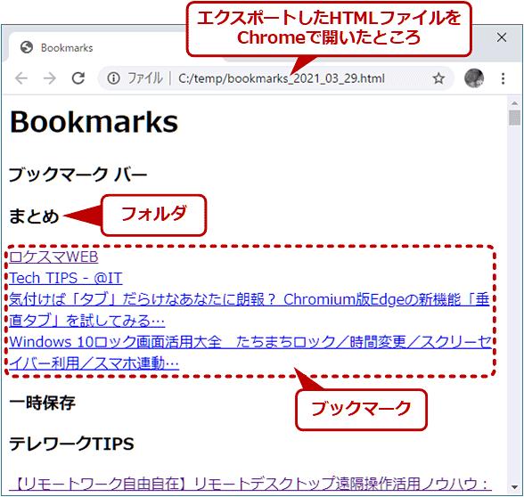 エクスポートされたファイルの内容はWebブラウザで表示できる