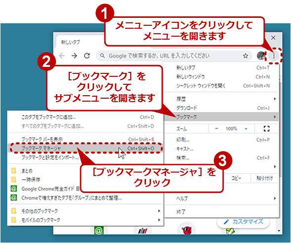 PC版Chromeでブックマークマネージャを開く